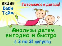 Анализ на энтеробиоз срок действия для детского сада
